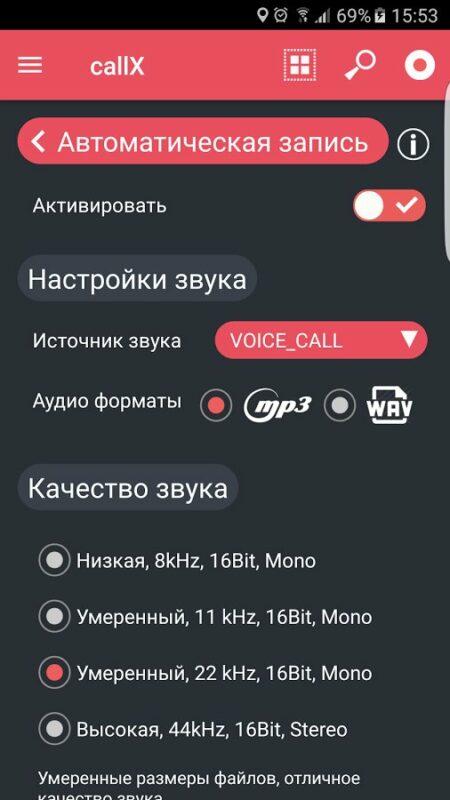 Скриншот CallX для Android