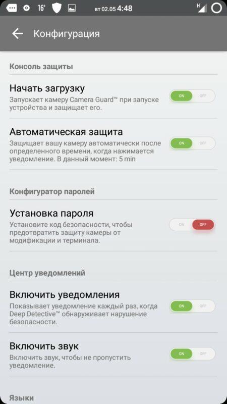 Скриншот Camera Guard 2 для Android