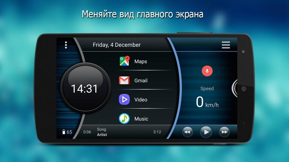 Скриншот Car Launcher Pro для Android