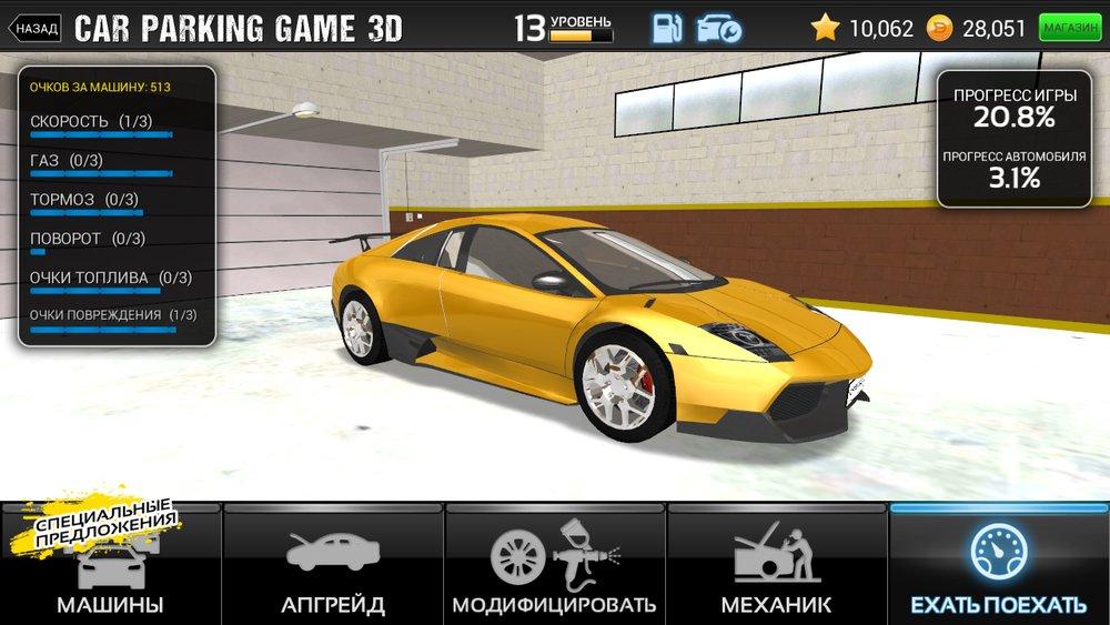 Скриншот Car Parking Game 3D для Android