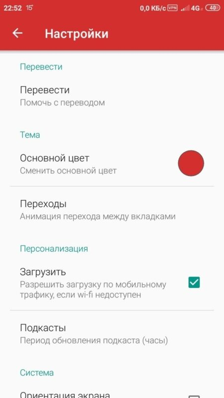 Скриншот CastMix для Android