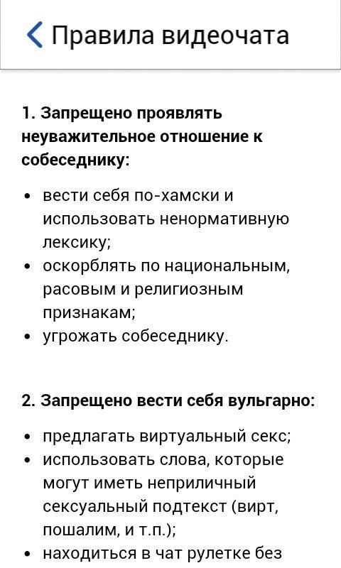 Скриншот Чат Рулетка для Android