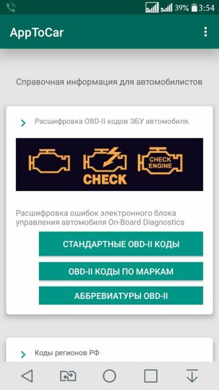 Скриншот Check Engine. OBD2/ELM327 для Android