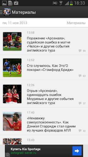 Скриншот Челси+ Sports.ru для Android