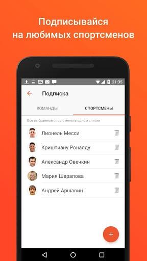 Скриншот Чемпионат.com для Android
