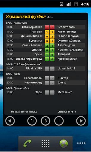 Скриншот Чемпионат Украины по футболу для Android
