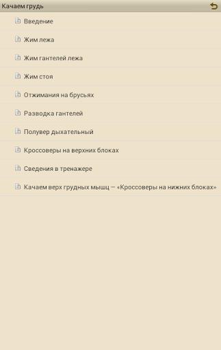 Скриншот Chronus для Android