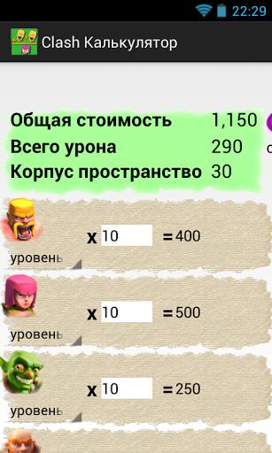 Скриншот Clash калькулятор для Android