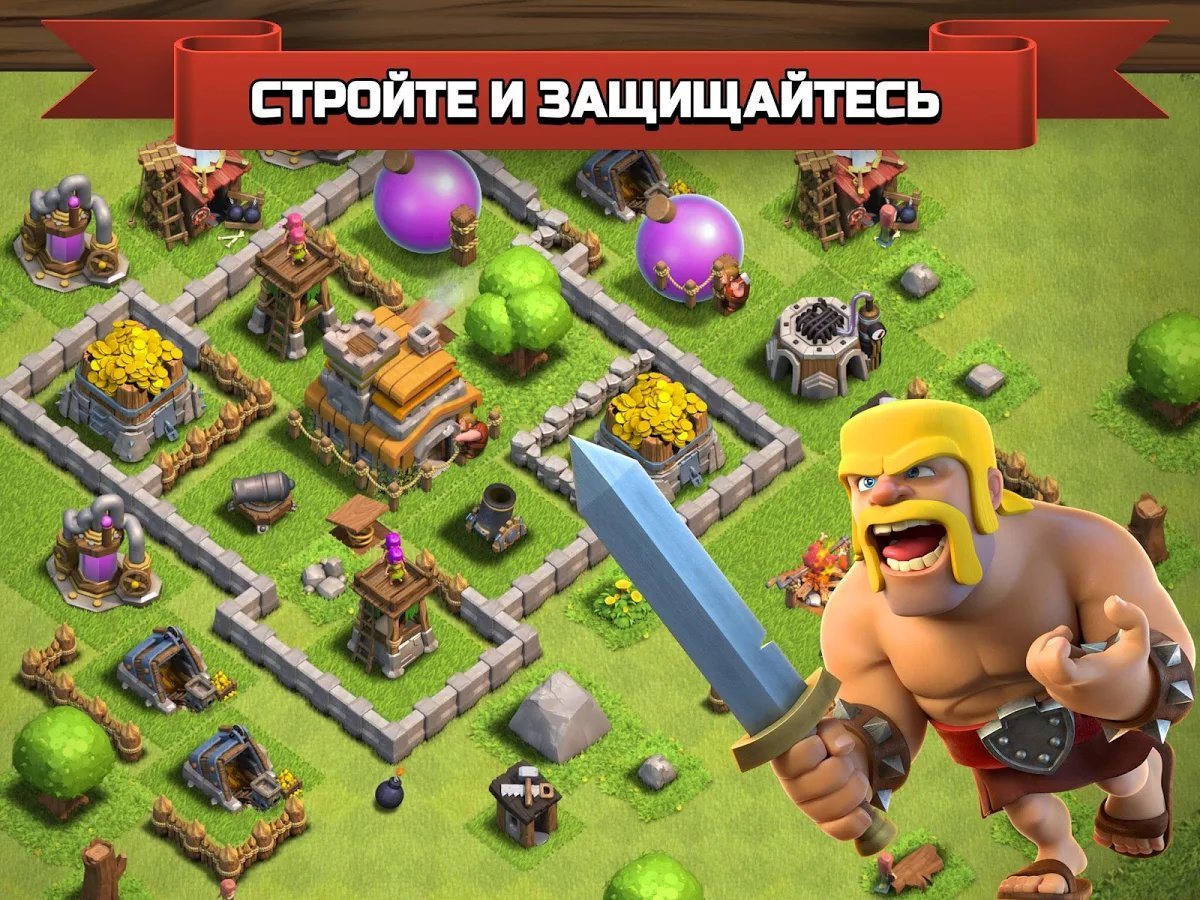 Скриншот Clash of Clans для Android
