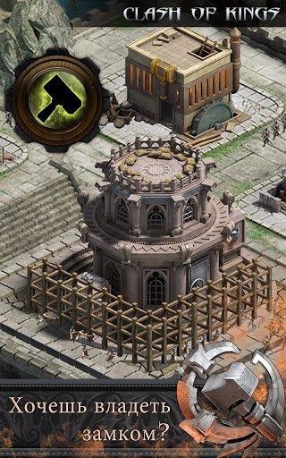 Скриншот Clash of Kings для Android