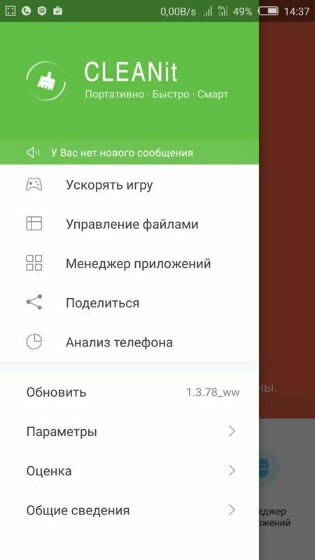 Скриншот CLEANit для Android