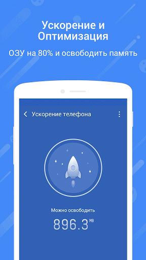 Скриншот Clean Master для Android
