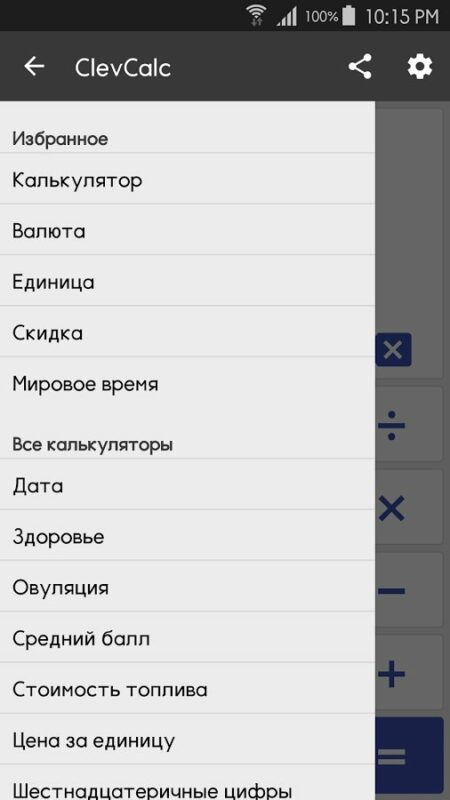Скриншот ClevCalc Калькулятор для Android