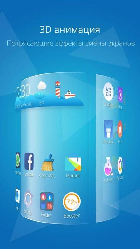 Скриншот CM Launcher 3D для Android