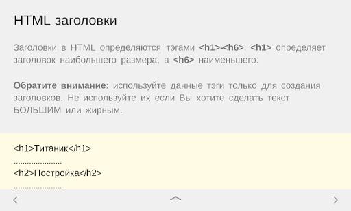 Скриншот Coder Book для Android
