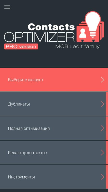 Скриншот Contacts Optimizer для Android