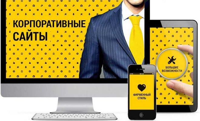 Корпоративный сайт: особенности и преимущества для бизнеса