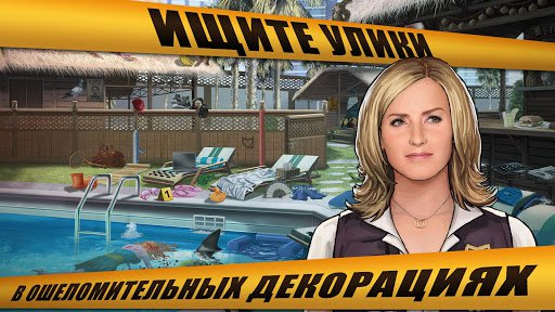 Скриншот CSI: Hidden Crimes для Android