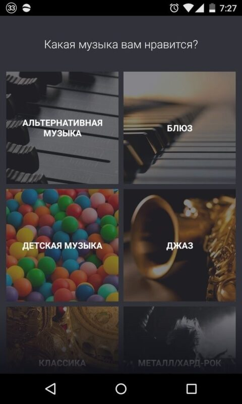 Скриншот Deezer Music для Android