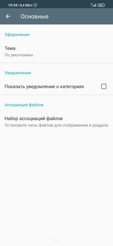 Скриншот Default App Manager для Android