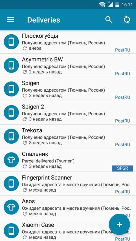 Скриншот Deliveries — Трекинг Посылок для Android