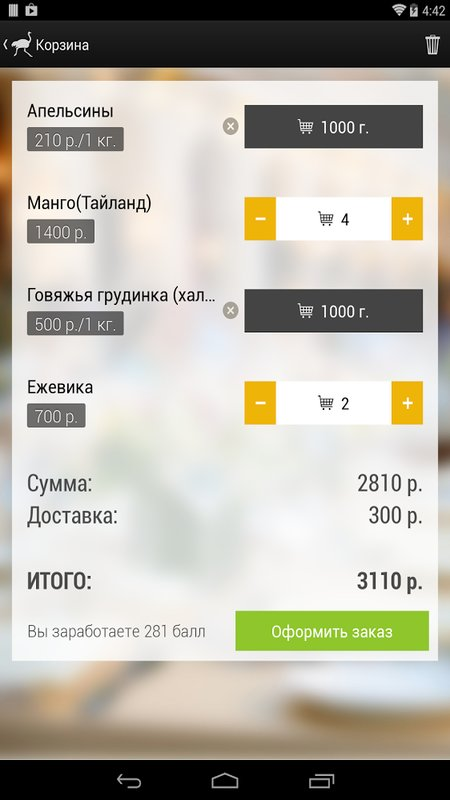 Скриншот Delivery Club для Android
