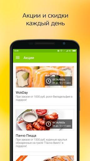 Скриншот Delivery Club для Android
