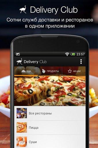 Скриншот Delivery Club — доставка еды для Android