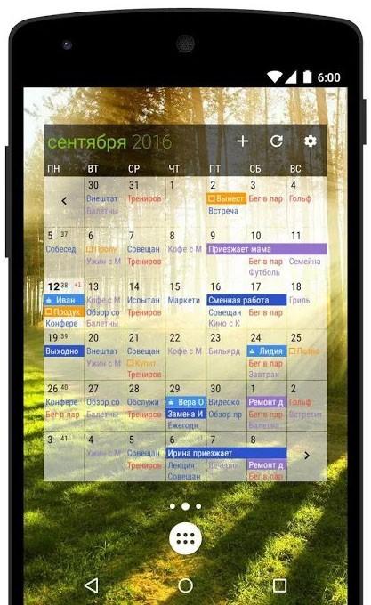 Скриншот Деловой календарь 2 для Android