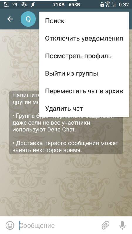 Скриншот Delta Chat для Android