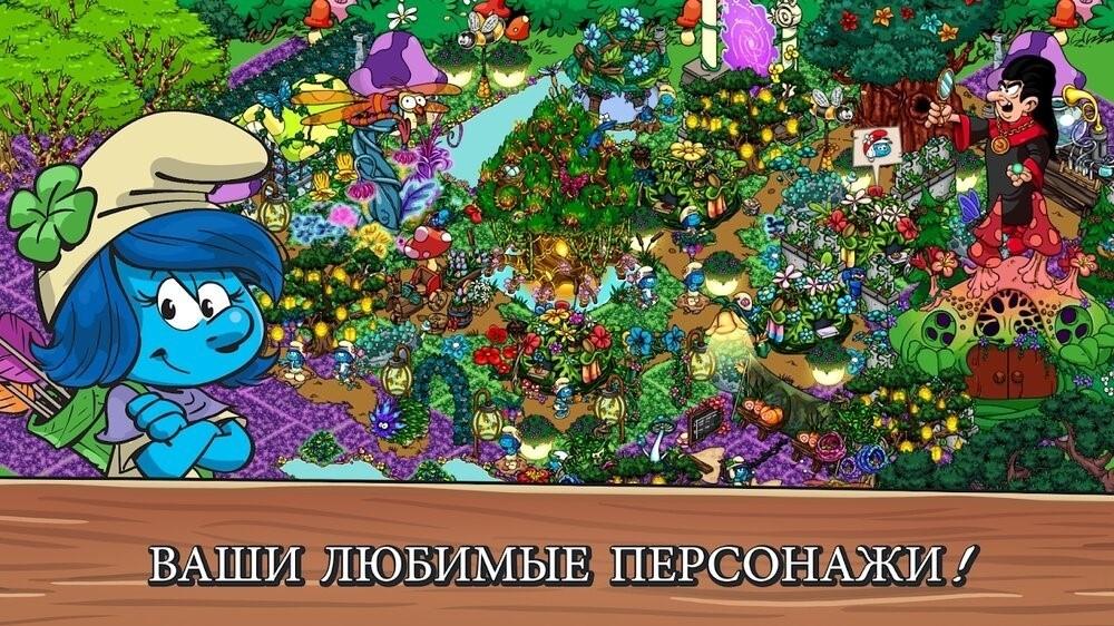 Скриншот Деревня Смурфиков для Android