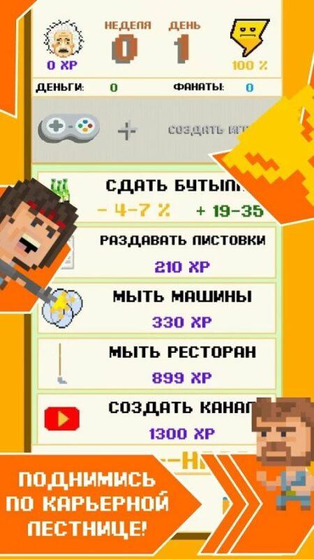 Скриншот Dev Tycoon — Разработчик игр для Android