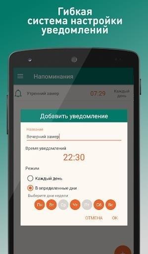 Скриншот Диабет для Android