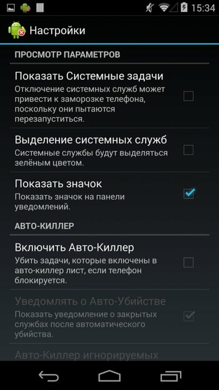 Скриншот Диспетчер задач для Android