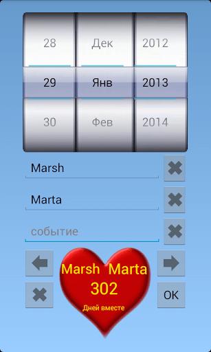 Скриншот Дней вместе — виджет любви для Android