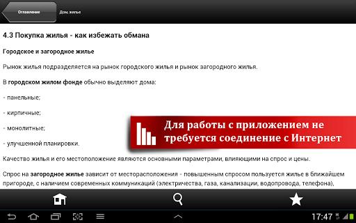 Скриншот Домашняя правовая энциклопедия для Android