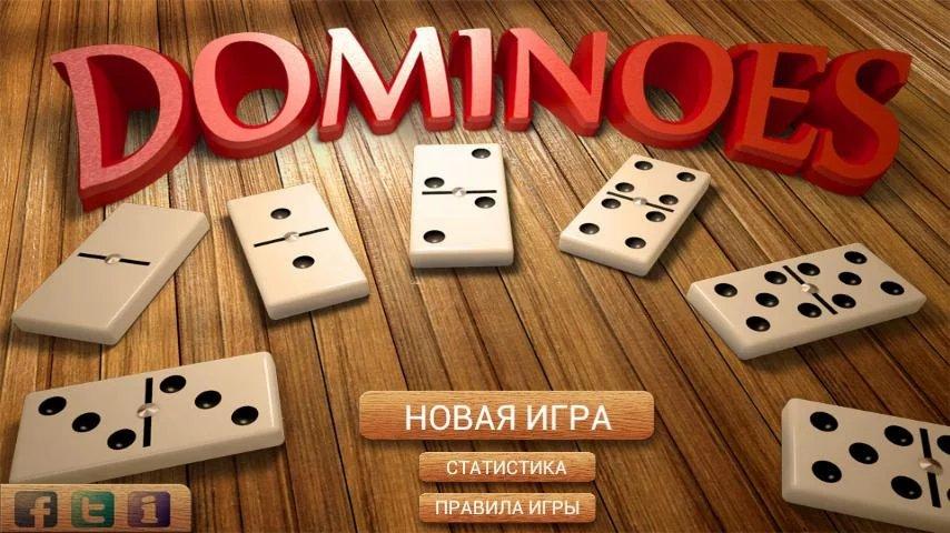 Скриншот Домино для Android