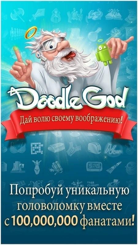 Скриншот Doodle God для Android