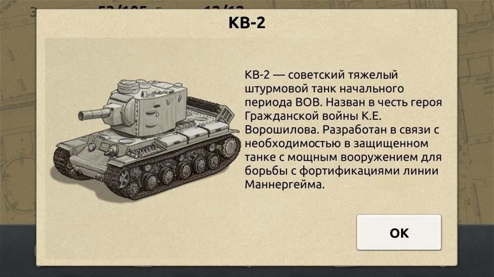 Скриншот Doodle Tanks для Android