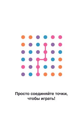 Скриншот Dots & Co для Android