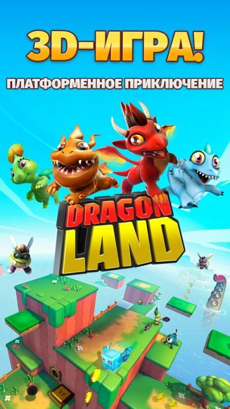 Скриншот Dragon Land для Android