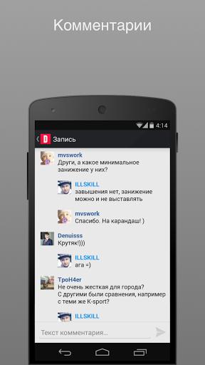Скриншот DRIVE 2 для Android