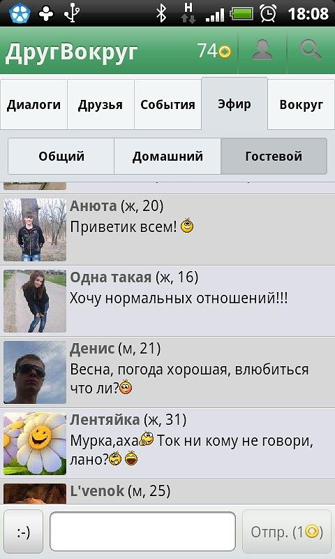 Скриншот Друг Вокруг для Android