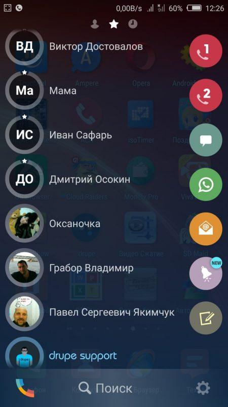 Скриншот Drupe для Android