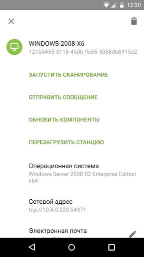Скриншот Dr.Web Mobile Control Center для Android