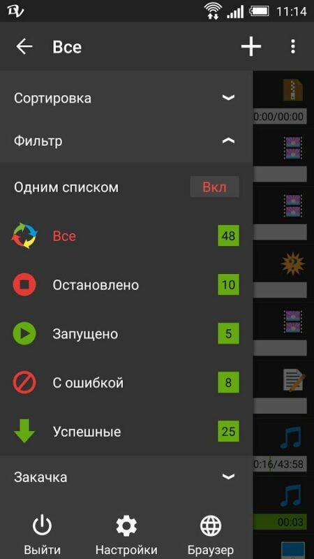 Скриншот DVGet для Android