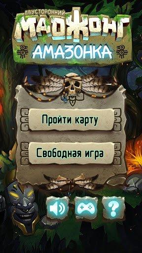 Скриншот Двусторонний Маджонг Амазонка для Android