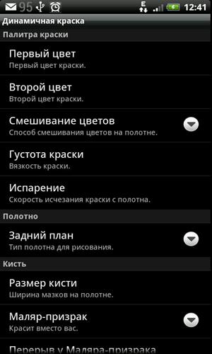 Скриншот Dynamic Paint для Android