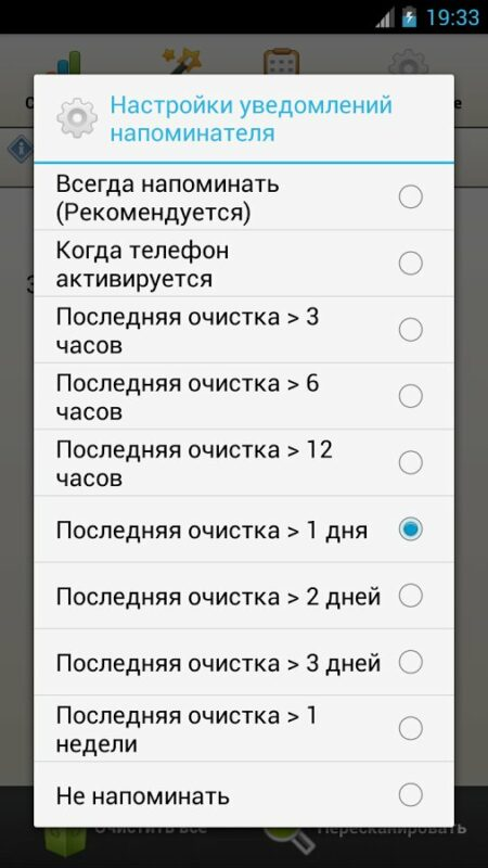 Скриншот Easy Cache Cleaner для Android
