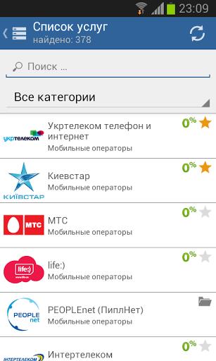 Скриншот EasyPay для Android